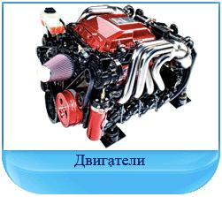 Обслуживание моторов