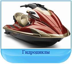 Продажа водных мотоциклов